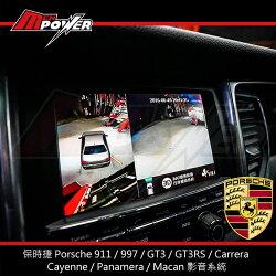 【禾笙科技】保時捷 Porsche 911 997 GT3 GT3RS Carrera Cayenne Panamera Macan 全車系 影音系統 專業施工