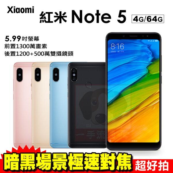 紅米Note55.99吋464G八核心智慧型手機0利率免運費