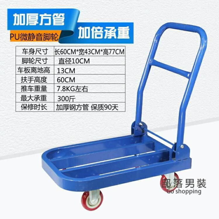 揀貨車 平板車推貨車鋼方管手推車拖車折疊四輪搬運載重家用便攜小拉車T