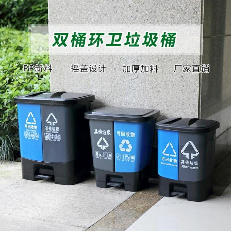 戶外垃圾桶 戶外雙桶垃圾桶可回收干濕分類分離上海家用帶蓋商用腳踏大號兩用【全館免運 限時鉅惠】