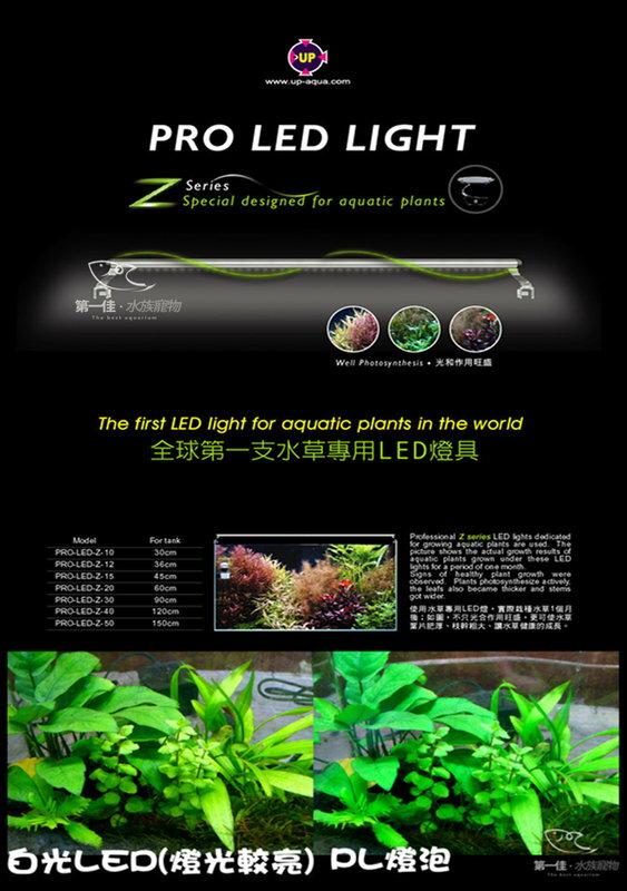 [第一佳 水族寵物] 台灣雅柏UP Z系列 LED超薄跨燈 全白燈 (水草專用) [新款2尺] 免運