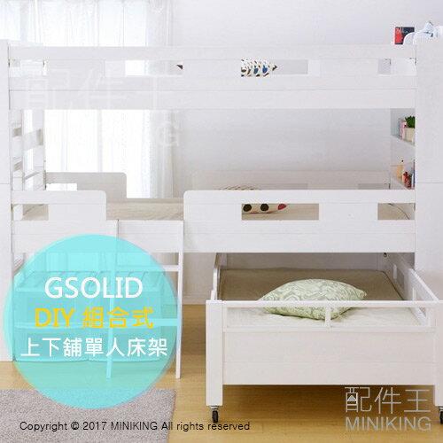 免運 日本代購 GSOLID 天然 木床 單人床架 eco DIY 組合式 自由重組 上下舖 三層 白