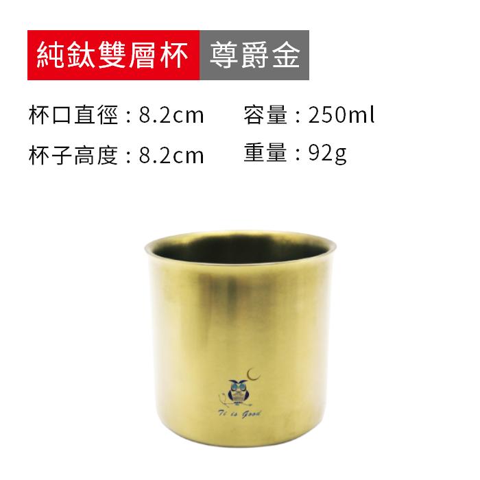 【鈦‧好物】雙層純鈦杯250ML 水杯 咖啡杯 茶杯