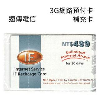 【純米小舖】遠傳 IF 499 30天 3G 上網補充卡/上網儲值卡/上網電話卡/上網預付卡/上網易付卡~僅傳序號~不收運費,僅酌收作業處理手續費50元(含簡訊費,寫在運費中)