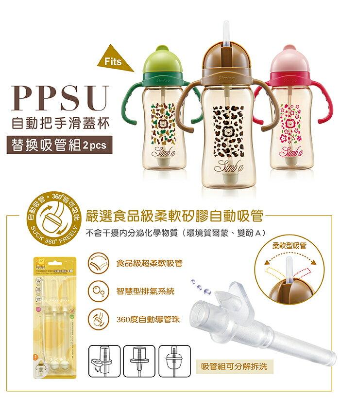 『121婦嬰用品館』辛巴 PPSU自動把手滑蓋杯自動吸管組 (2入) 2