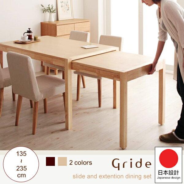 餐桌/工作桌 Gride平滑伸縮式系列 餐桌 完美主義【Y0047】