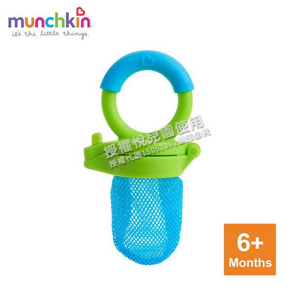 美國munchkin新鮮食物咬咬樂-藍【悅兒園婦幼生活館】