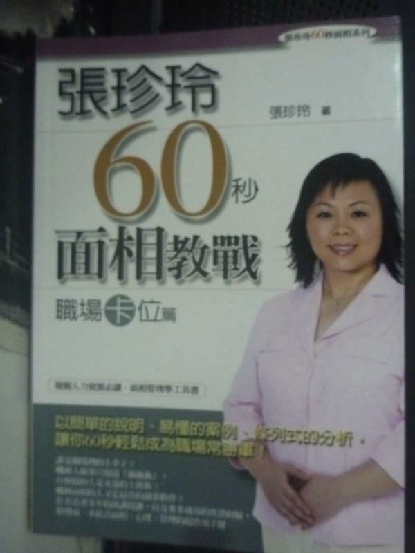 【書寶二手書T7/命理_IBR】張珍玲60秒面相教戰:職場卡位篇_張珍玲