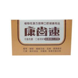 *加贈齒治靈保健牙粉隨身包24包*【康齒速】琺瑯潔白牙粉48g/盒*12盒(1盒170元)
