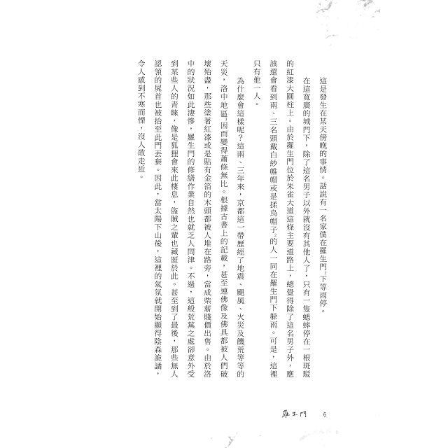 日本經典文學:羅生門(附精美藏書票) 5
