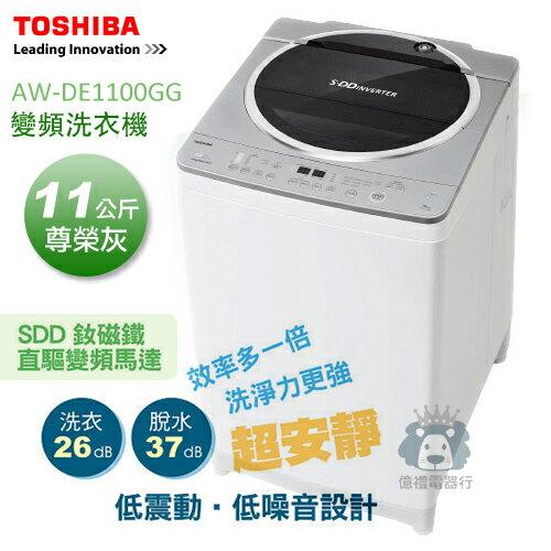 <br/><br/>  【億禮3C家電館】東芝11公斤變頻洗衣機AW-DE1100GG.雙噴射瀑布水流設計<br/><br/>