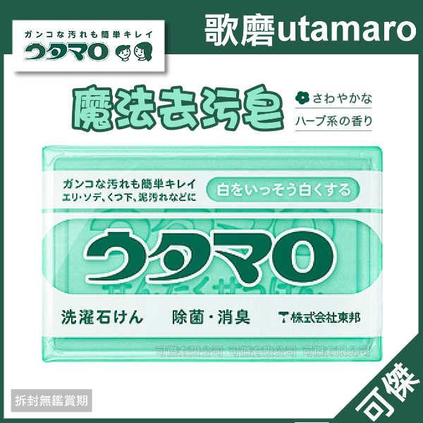 可傑 日本 歌磨 utamaro 魔法皂 萬用去汙皂 魔法家事皂 洗衣皂 133G  有效去除汙垢 榮獲日本COSME大賞!