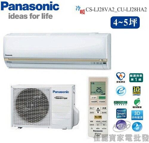 【佳麗寶】--(含標準安裝)(國際Panasonic)4-5坪 頂極型變頻冷暖分離式冷氣CS-LJ28VA2 CU-LJ28HA2