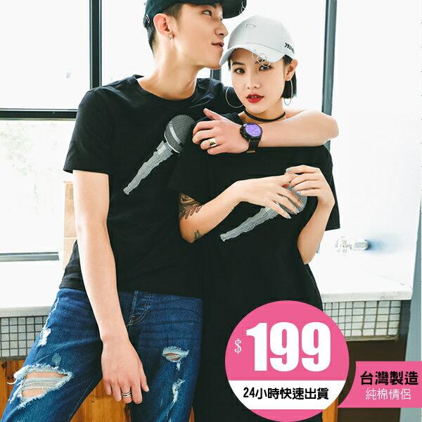 T恤 情侶裝 客製化 MIT台灣製純棉短T 班服◆快速出貨◆獨家配對情侶裝.麥克風【YC581】可單買.艾咪E舖 0