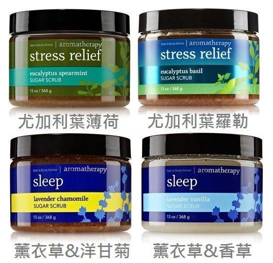 【彤彤小舖】Bath & Body Works Aromatherapy芳療精油 蜜糖去角質磨砂膏 368g