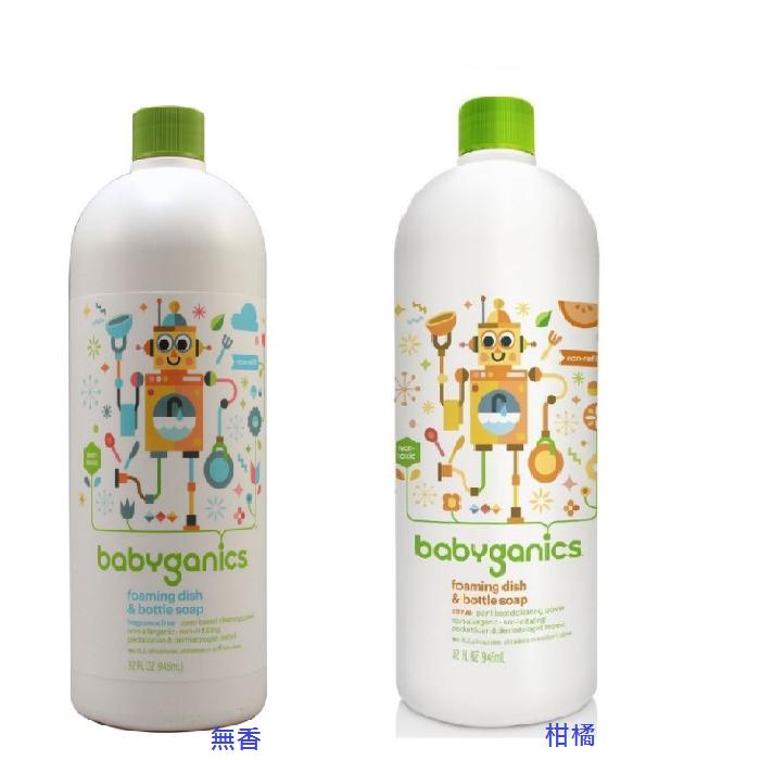 【彤彤小舖】美國品牌 BabyGanics 寶貝餐具清潔慕斯 柑橘 / 無香 32oz ( 946ml )出清優惠