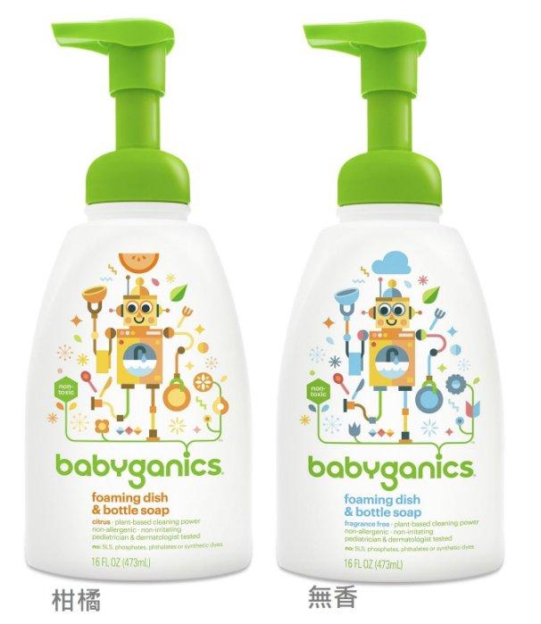 【彤彤小舖】美國品牌 BabyGanics 寶貝餐具清潔慕斯 柑橘 / 無香 16oz ( 473ml )