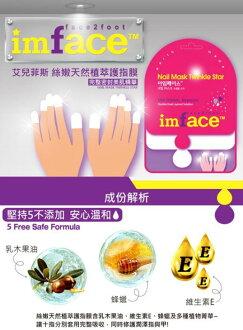 【彤彤小舖】韓國 IMFACE 艾兒菲斯 絲嫩植萃護指膜 全效護甲指膜