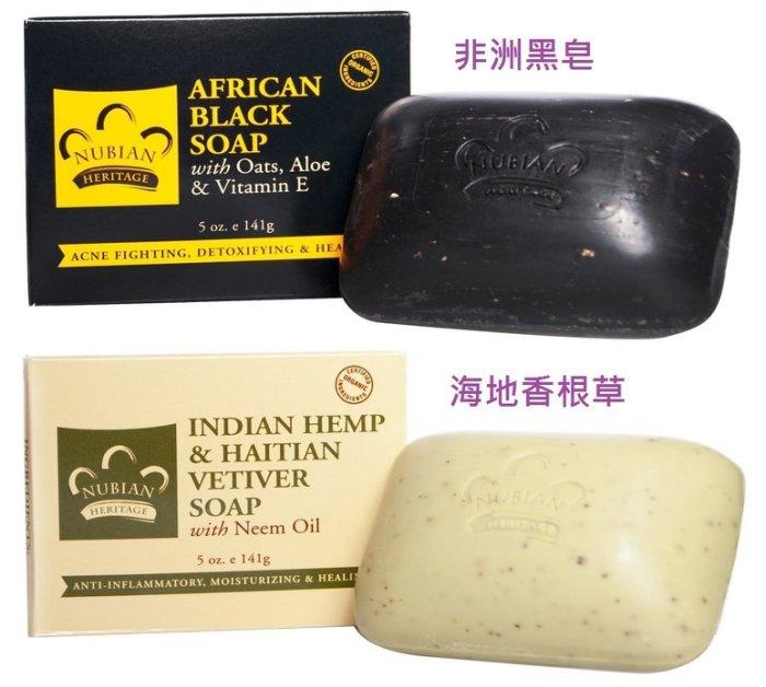 【彤彤小舖】Nubian Heritage 植物香皂系列 141g 非洲黑皂 ,乳木果奶油皂