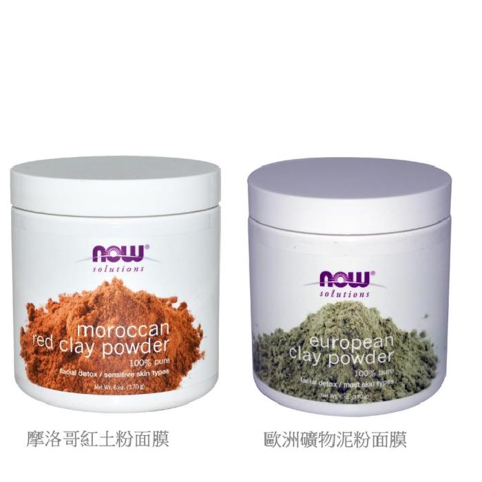 ~彤彤小舖~Now Foods 摩洛哥紅土粉面膜 敏感肌 170g   歐洲礦物泥粉面膜1