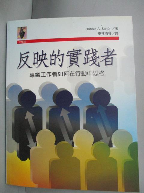 ~書寶 書T1/大學教育_XFL~反映的實踐者: 工作者如何在行動中思考_Donald A