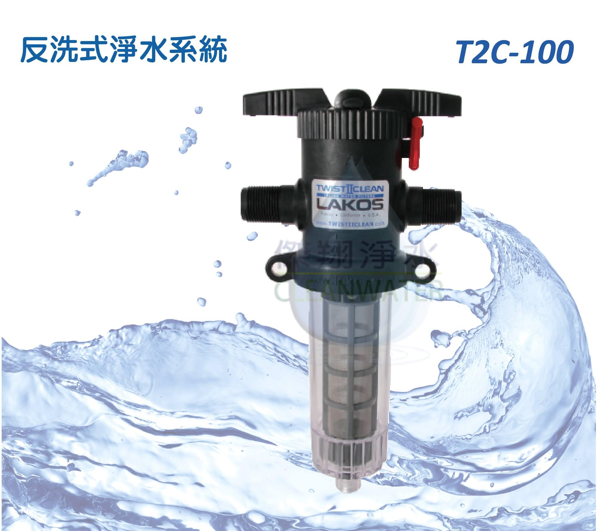 美國水樂 Lakos T2C-100 反洗式淨水系統【免費到府標準安裝】
