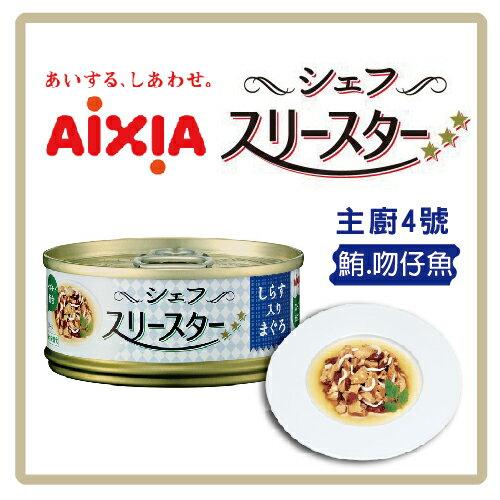【力奇】AIXIA 愛喜雅 主廚4號-鮪.吻仔魚 60g-27元>可超取(C072O04)