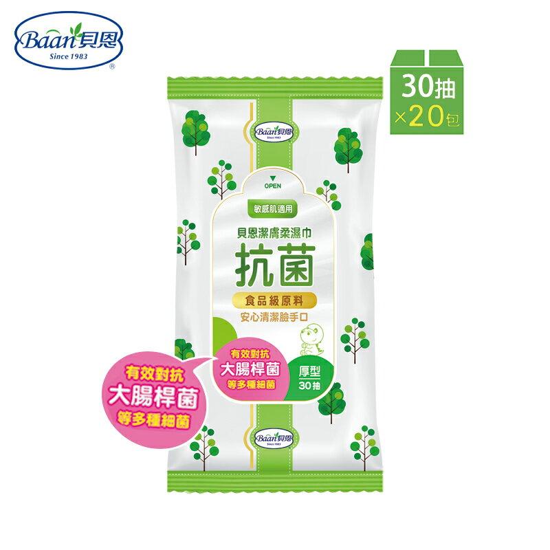 【貝恩Baan】潔膚抗菌柔濕巾 對抗大腸桿菌(箱購20包) 濕紙巾-米菲寶貝