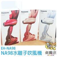 美容家電到三期0利率 日本 EH-NA98 國際牌 負離子 吹風機 金色 白色 紅色