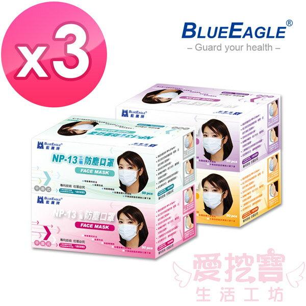 愛挖寶生活工坊:【藍鷹牌】馬卡龍新色一般成人防塵口罩成人平面口罩三層式口罩50片x3盒(可挑色)NP-13X*3