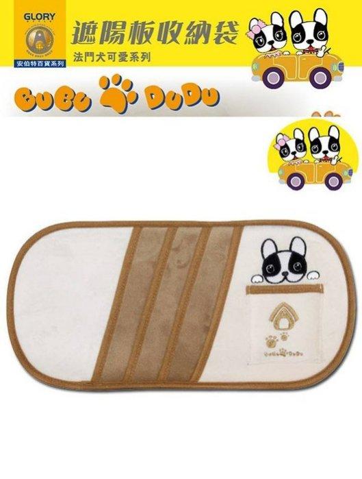 權世界@汽車用品 安伯特 ANBORTEH 法鬥犬圖案 可愛車用遮陽板 收納袋 置物袋 ABT-A011