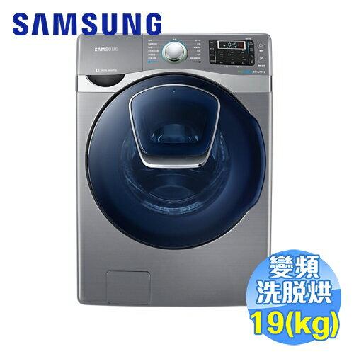 <br/><br/>  SAMSUNG 三星 19公斤潔徑門洗脫烘滾筒洗衣機 WD19J9810KP/TW 【送標準安裝】<br/><br/>