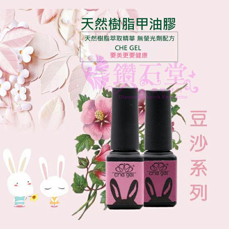 【CHE GEL 豆沙色光撩膠】 豆沙 粉紫 玫瑰 光撩膠 美甲 材料 甲油膠 光撩膠 芭比膠 C2-35