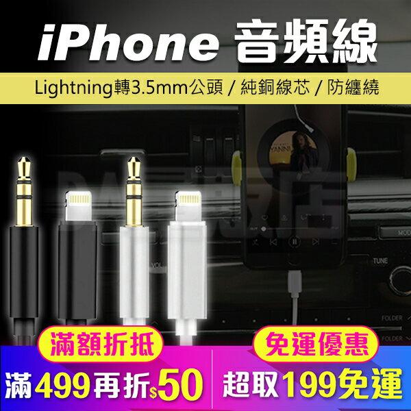 iphone X 8 plus AUX 音源線 1米 lightning 轉 3.5mm