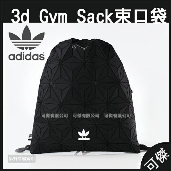 代購+現貨 adidas 原創3D GYMSACK 運動休閒 束口袋 後背包休閒背包男女皆宜雙用 DH0209