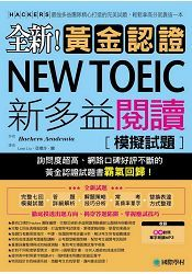 全新!黃金認證NEW TOEIC新多益閱讀模擬試題:詢問度最高的閱讀測驗最新題庫,輕鬆拿高分就靠這一本(雙