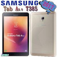 Samsung 三星到【星欣】SAMSUNG Galaxy Tab A 8.0 T385 2017版 2G/16G 四核心 電池大容量 直購價