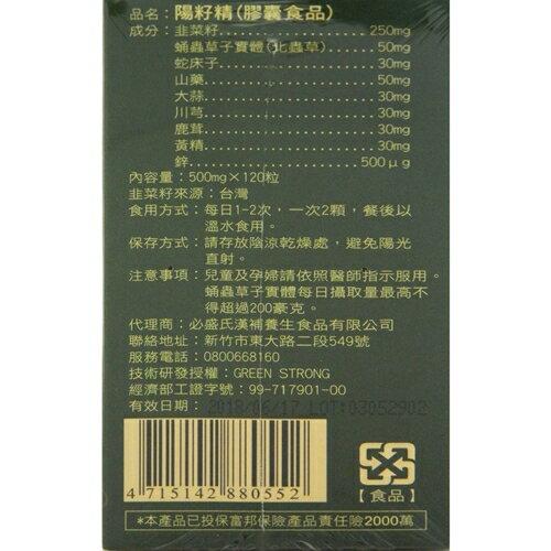 陽籽精膠囊 120粒 [4入組]【合康連鎖藥局】