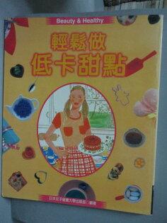 【書寶二手書T1/餐飲_YKR】輕鬆做低卡甜點_日本女子營養大學出版部