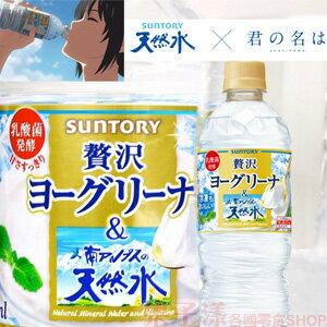 日本 SUNTORYx你的名字協作 優格味 南阿爾卑斯天然水(單瓶) [JP511]