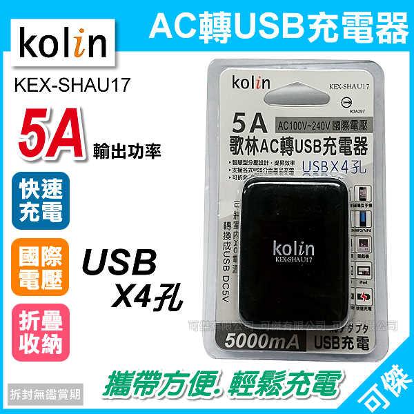 可傑 歌林 Kolin KEX-SHAU17  AC轉USB充電器 充電快速省時  攜帶方便  隨插隨用  安心安全
