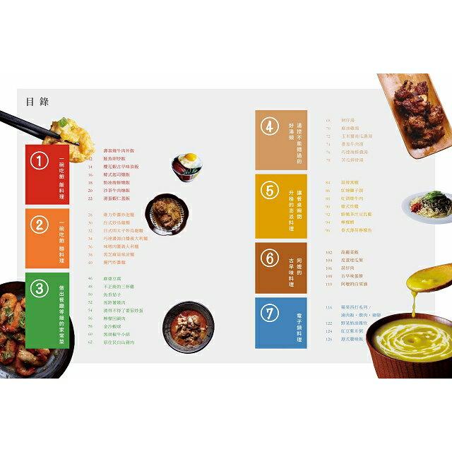 聖凱師的居家料理小教室:47道超人氣料理拯救沒梗的餐桌菜色 2
