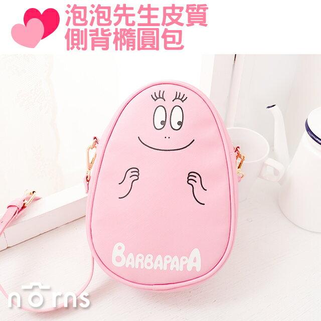 <br/><br/>  NORNS【泡泡先生皮質側背橢圓包】正版Barbapapa 粉色笑臉 包包 側背包 斜背包 皮革 拍立得相機包<br/><br/>