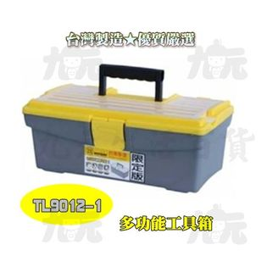 【九元生活百貨】聯府TL-9012-1多功能工具箱置物收納TL90121