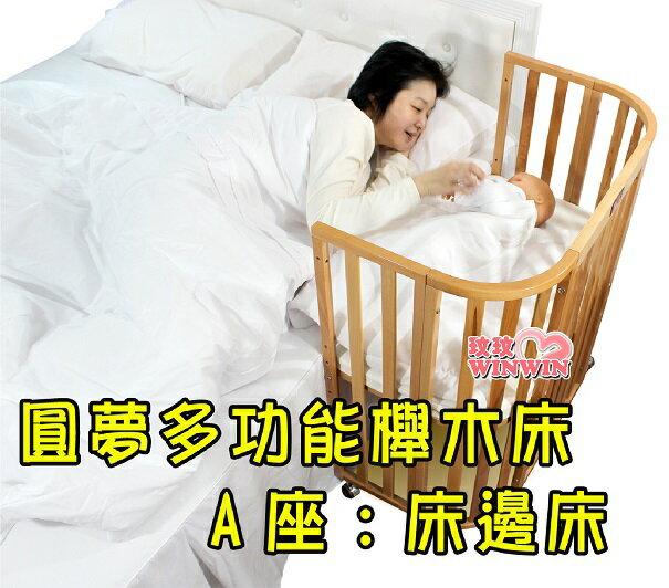 圓夢大床組A座 A-158,優質櫸木製造,可分階段選購,跟著寶寶成床的床