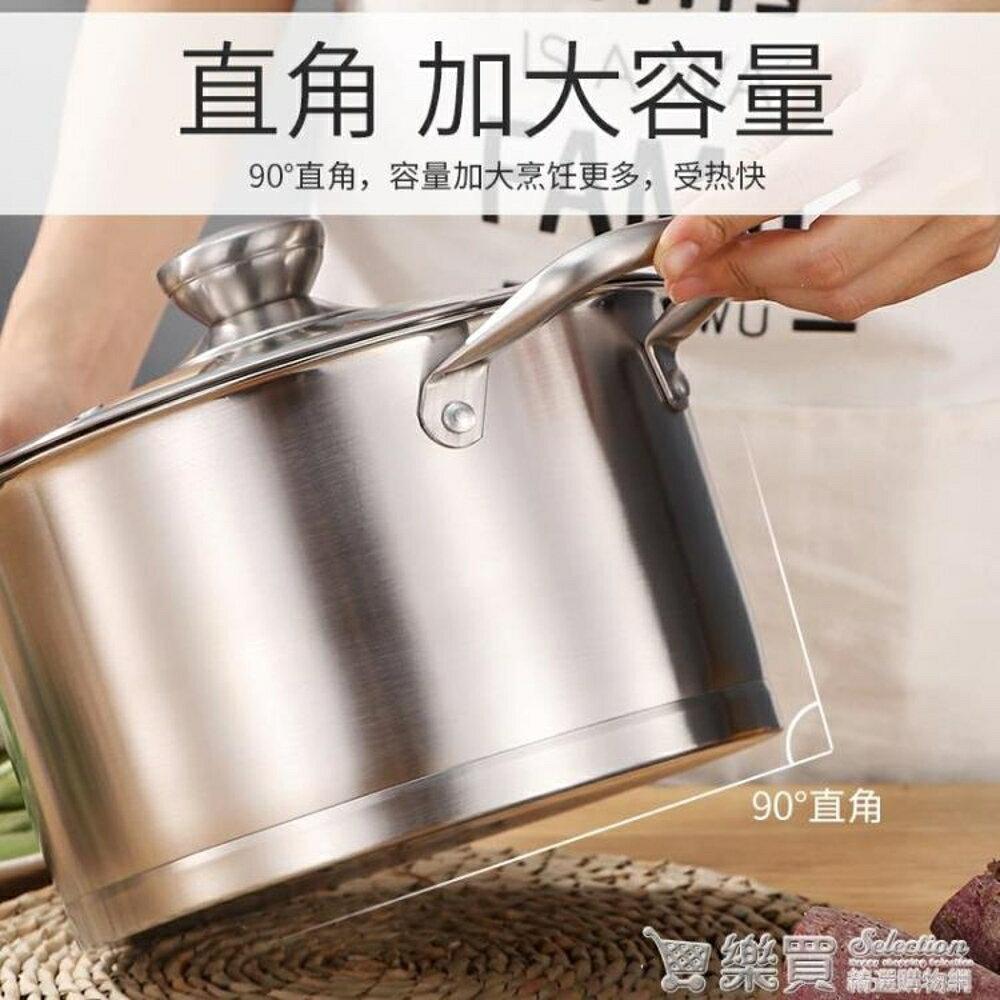湯鍋不銹鋼304家用加厚不銹鋼鍋湯鍋家用燃氣電磁爐煮鍋家用小鍋   LM々樂買精品 雙12購物節