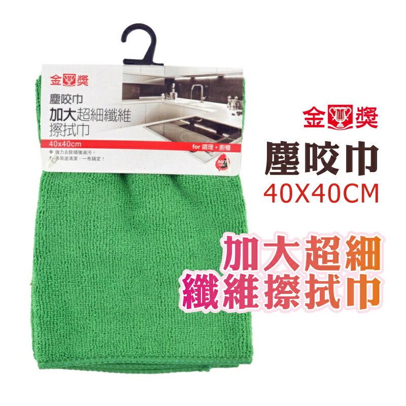 塵咬巾加大超細纖維擦拭巾 抹布 廚房擦拭台灣製 隨機出