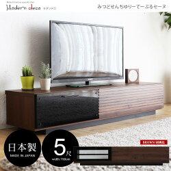 限量通販 Thomas湯瑪士日系簡約日本進口5尺電視櫃-3色-日本MODERN DECO / H&D