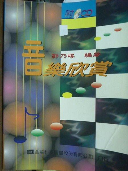 【書寶二手書T6/音樂_QHP】音樂欣賞_郭乃惇_無CD