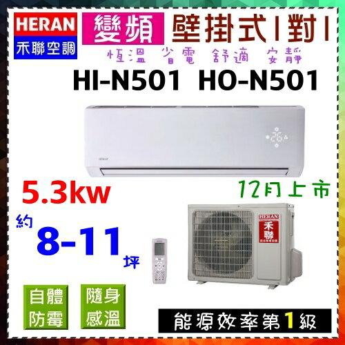 全新升級【禾聯冷氣】5.3KW 8~11坪旗艦型變頻一對一壁掛式冷專型《HI-N501/HO-N501》全機三年保固